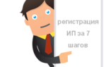 Как регистрировать ИП самостоятельно