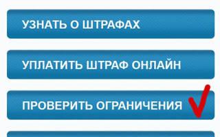 Список водителей лишенных права управления транспортными средствами