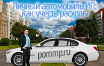 ИП использует личный автомобиль в предпринимательской деятельности