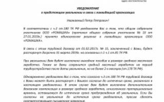 Уведомление о ликвидации предприятия работнику образец