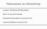 Способы обналичивания денежных средств ООО
