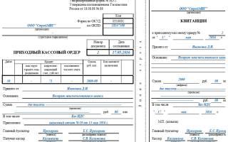 Код аналитического учета в приходном кассовом ордере